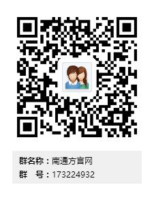 南通方言网群二维码